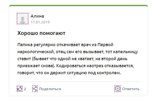 """""""Первая Наркологическая Клиника"""" Белый Раст отзывы"""